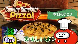#1【2人実況】暴走シェフ再び!?「Cooking Simulator Pizza! CAKES & COOKiES」【LED】