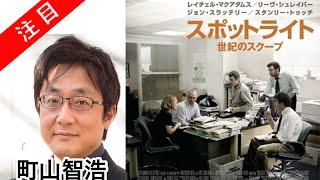 町山智浩 映画「スポットライト 世紀のスクープ」を紹介 たまむすび