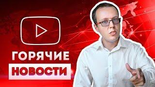 Горячие новости мира YouTube начала ноября 2018