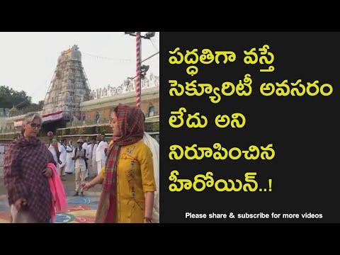Telugu Actress Spotted at Tirumala Tirupati Temple with her mother video