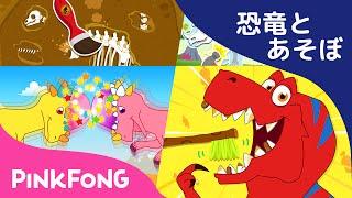 恐竜とあそぼ!恐竜ワールドのゲームプレー | 恐竜スペシャル | ピンクフォン童謡