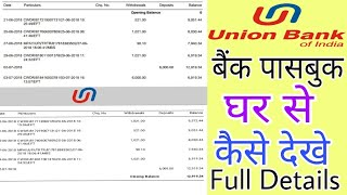 Union Bank of india का पासबुक घर से ही कैसे देखे   Union bank online mpassbook facility
