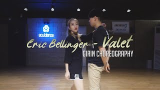 vuclip GIRIN Class | @EricBellinger - Valet | SOULDANCE 쏘울댄스