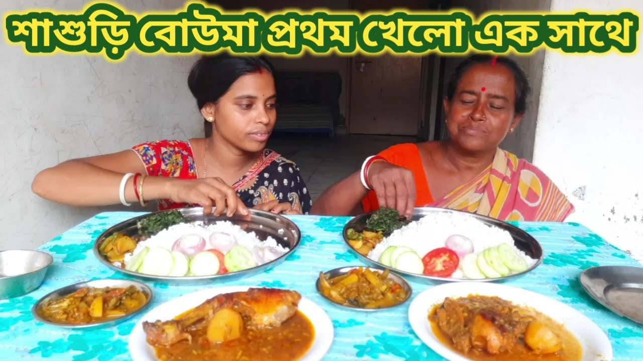 First time me and my mother in law eating chicken and rice,small fish,   Bengali food eating show