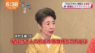 【DESTINY】中村玉緒、堺雅人&高畑充希にラブアドバイス.