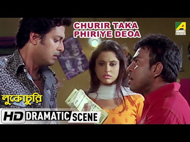 Churir Taka Phiriye Deoa | Dramatic Scene | Jisshu | Rudranil