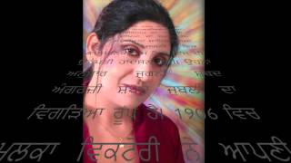 Jugni (An informative article about JUGNI) by Balraj Sidhu Narrated by Seema Grewal.