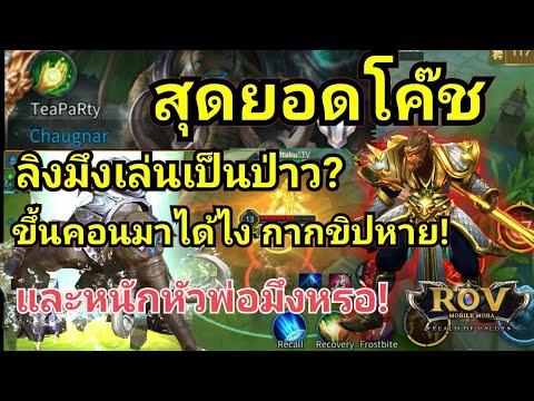 ⚡Garena RoV Thailand #172   สุดยอดโค๊ชแห่งปี ! ลิงมึงเล่นเป็นป่าว..ขึ่นคอนมาได้ไงวะ...กากขิปหาย!