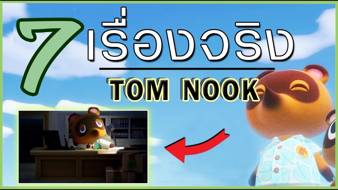 7 เรื่องจริงของ TOM NOOK ที่ผู้เล่นอาจไม่รู้ Animal Crossing