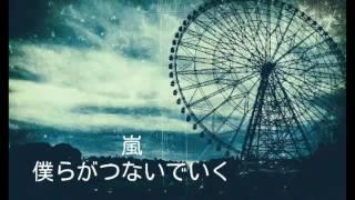 【嵐】僕らがつないでいく   【nijiniji】歌ってみた カバー