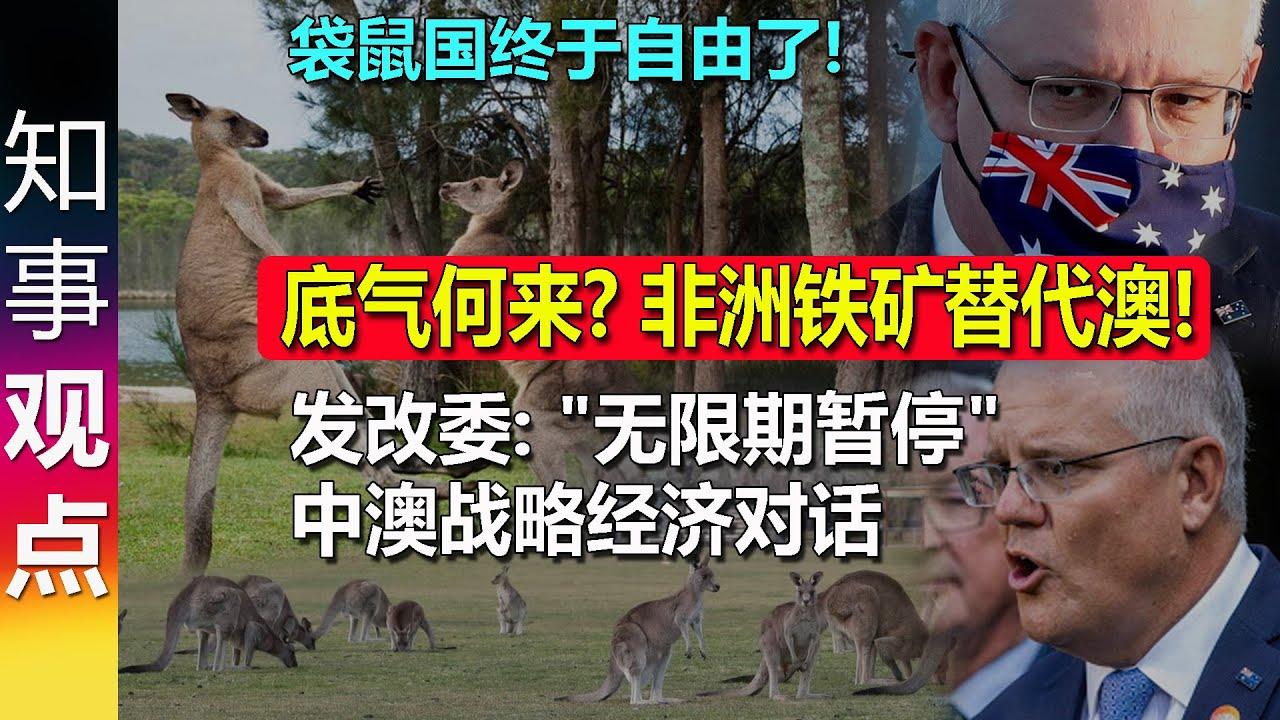 """中国发改委宣布: """"无限期暂停""""中澳战略经济对话 底气何在?"""