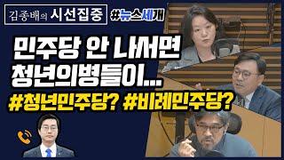 [김종배의 시선집중][뉴스 세 개] 신천지 교인명단 신뢰도 논란/당정청