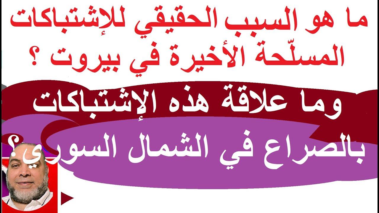 ما هو الهدف الحقيقي للإشتباكات المسلّحة في بيروت ؟وما علاقة هذه الاشتباكات بالصراع في الشمال السوري؟