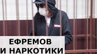 В крови Михаила Ефремова были обнаружены наркотики! Последние новости!