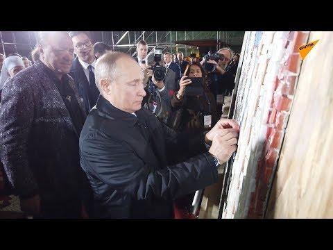 Putinov obilazak Hrama: Sveća, mozaik i obraćanje narodu
