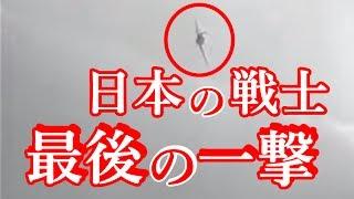 【海外の反応】感動する話「涙が止まらない…」日本の神風特攻隊員の遺書を読んだ外国人の反応!!ビックリ!!驚愕!!
