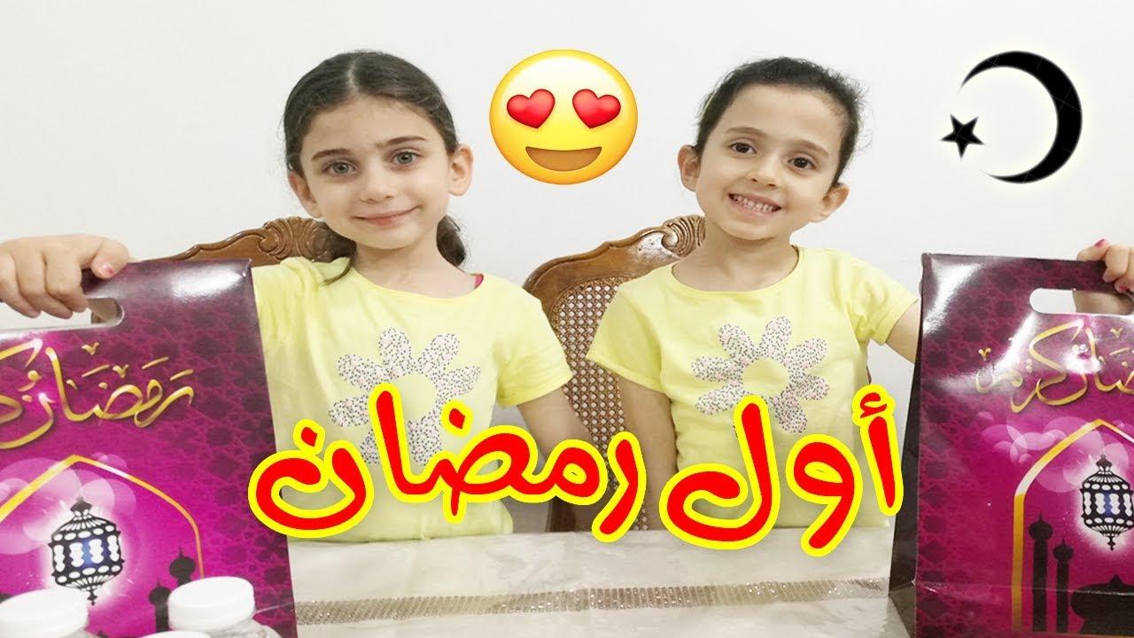 ماذا فعلنا في أول رمضان Youtube