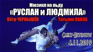 РУСЛАН и ЛЮДМИЛА (ЧЕРНЫШЁВ и НАВКА) мюзикл на льду 4.11.19 СПб