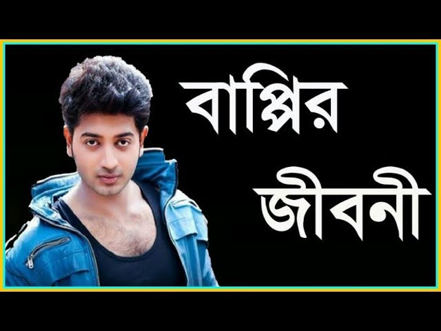 Bd Actor Bappy Chowdhury Biography