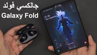 Unboxing Unlocked Samsung Galaxy Fold Cosmos Black فتح علبة جالكسي فولد واختبار الصوت