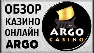 обзор Казино ARGO. Проверка лицензии игровых автоматов онлайн Арго. Отзыв. Бонусы. Гаминаторы