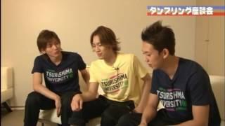 Ruito Aoyagi, Tomo Yanagishita, Akira Kagimoto~ Tumbling 3 talk
