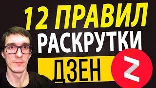 Всего 2 новых отчета Яндекс Дзен мне показали что.... Личный опыт раскрутки канала Яндекс Дзен !