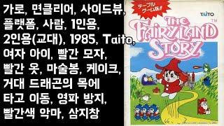 패어리랜드 스토리 / The FairyLand Stor…