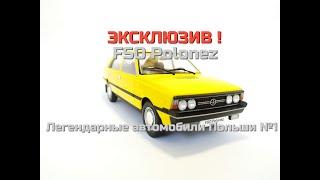 Эксклюзив !  Обзор на Легендарные автомобили Польши №1 - FSO Polonez в 24-м масштабе