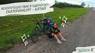 Велопутешествие в одиночку Екатеринбург Алтай Выпуск 2