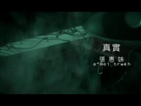 張惠妹 A-Mei - 真實 Reality (華納 official 官方完整版MV)