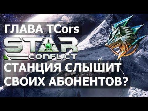 Глава корпорации TCors. Star Conflict. Станция слышит своих абонентов? TAKESHIKOVACS и Zub74