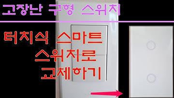 생활)주택 전등스위치 교체하기, 터치식 스마트 스위치 교체방법
