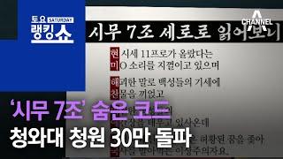 '시무 7조' 숨은 코드…청와대 청원 30만 돌파 | 토요랭킹쇼