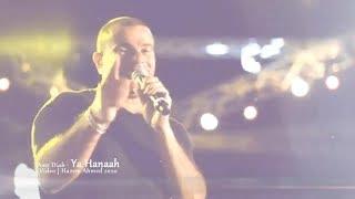 Amr Diab   Yahanah  || عمـــرودياب ياهناه