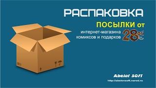 Розпакування посилки від магазину 28-ї #5