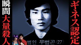 【実話】韓国の警察官が起こした瞬間大量殺人事件…ギネス認定「ウ・ポムゴン連続殺人事件」
