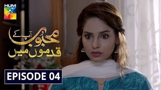 Mehboob Apke Qadmon Mein Episode 4 HUM TV Drama 8 November 2019