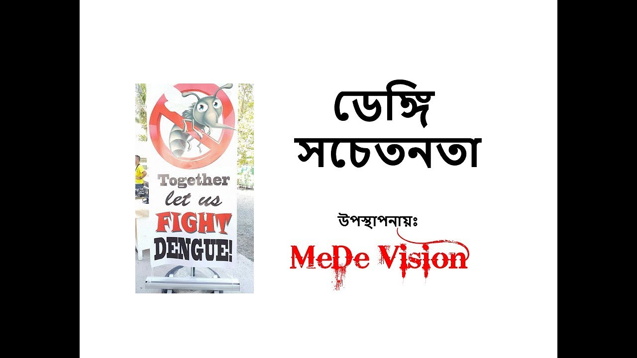 How To Prevent Dengue Fever in West Bengal India: A Social Initiative of  MeDe Vision