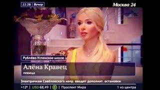 Алена Кравец /