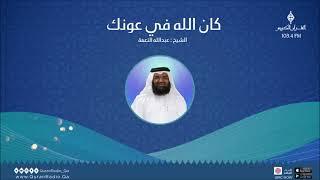 برنامج كان الله في عونك ،، مع الشيخ عبدالله محمد النعمة - 30