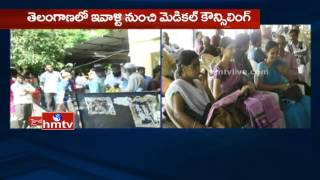 Telangana Medical Counselling Starts from Today | Live from JNTU, Hyderabad | HMTV
