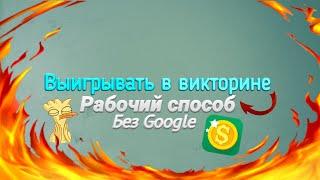 как выигрывать викторину (Битву Мажоров) в приложении Лёгкие Деньги без Google #2