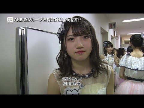 【ちょい見せ映像倉庫】2019年9月27日 AKB48全国ツアー2019~楽しいばかりがAKB!~千葉 チーム4公演 活動記録