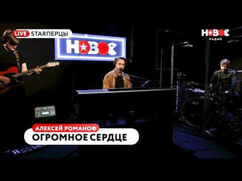 Алексей Романоф - Огромное сердце (11 апреля 2018)