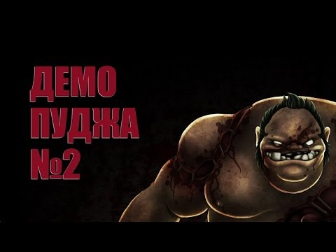 видео: dota 2: Демо Пуджа №2