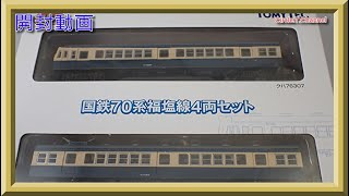 【開封動画】鉄道コレクション 国鉄70系福塩線4両セット【鉄道模型・Nゲージ】
