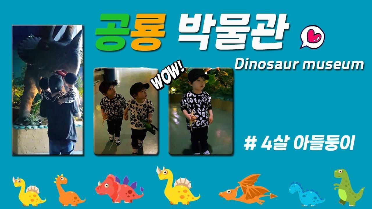 쌍둥이 육아__공룡박물관_4살_움직이는 공룡_Dinosaur museum