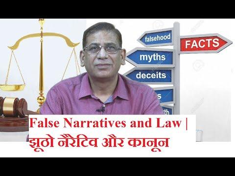 Facts, Fiction & Law    तथ्य, मिथ्या और कानून