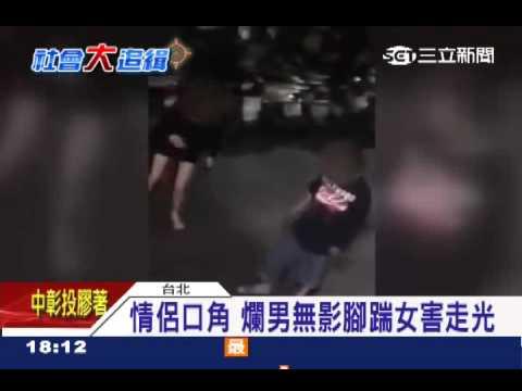 情侶口角 爛男無影腳踹女害走光│三立新聞臺 - YouTube